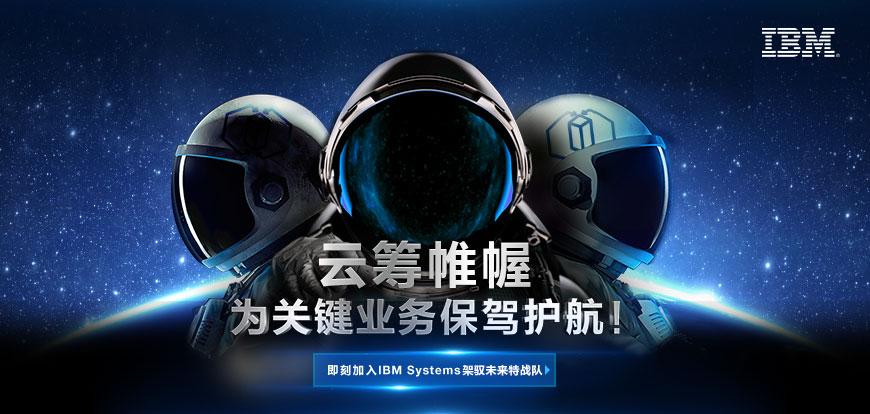 IBM Systems 架驭未来特战队