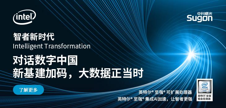 对话数字中国- 新基建加码,大数据正当时
