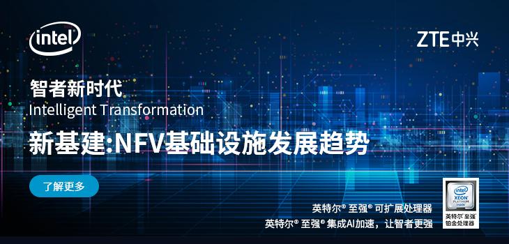 新基建:NFV基础设施发展趋势