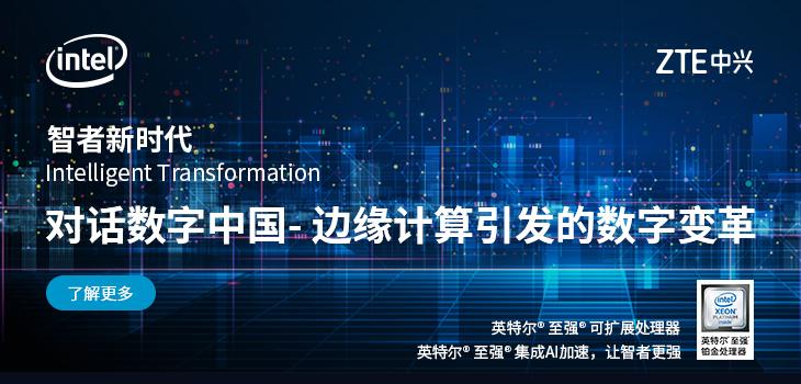 对话数字中国- 边缘计算引发的数字变革